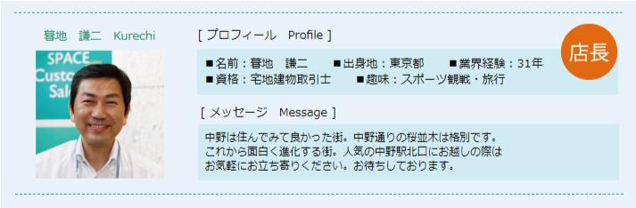 ■名前:暮地 謙二  ■出身地:東京都  ■業界経験:31年 ■資格:宅地建物取引士  ■趣味:スポーツ観戦・旅行中野は住んでみて良かった街。中野通りの桜並木は格別です。 これから面白く進化する街。人気の中野駅北口にお越しの際は お気軽にお立ち寄りください。お待ちしております。