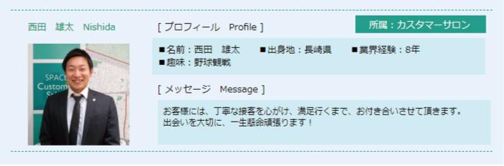 ■名前:西田 雄太  ■出身地:長崎県  ■業界経験:8年  ■趣味:野球観戦 お客様には、丁寧な接客を心がけ、満足行くまで、お付き合いさせて頂きます。  出会いを大切に、一生懸命頑張ります!