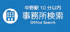 中野10分以内事務所検索