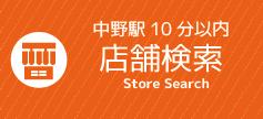 中野10分以内店舗検索