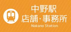 中野駅店舗&事務所