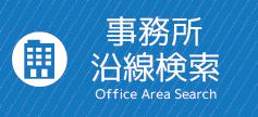 事務所沿線検索