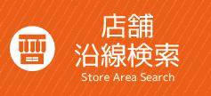 店舗沿線検索
