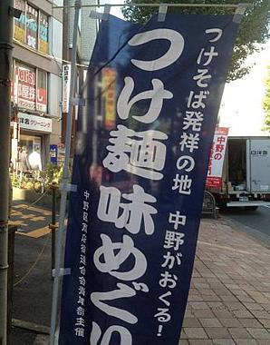 中野つけ麺めぐり image